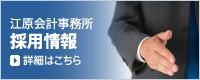 江原会計事務所 採用情報